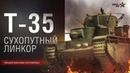 Лекция Максима Коломийца Тяжелый танк Т 35 Конструирование производство боевое применение