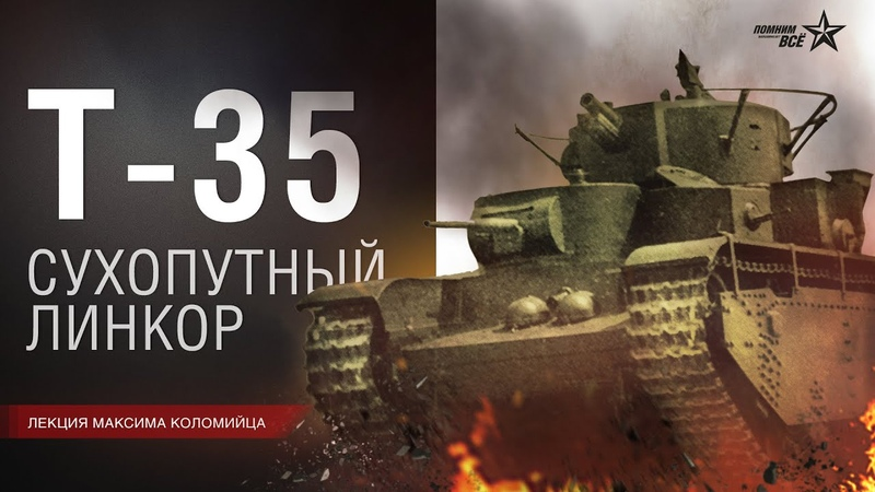 Лекция Максима Коломийца Тяжелый танк Т-35. Конструирование, производство, боевое применение