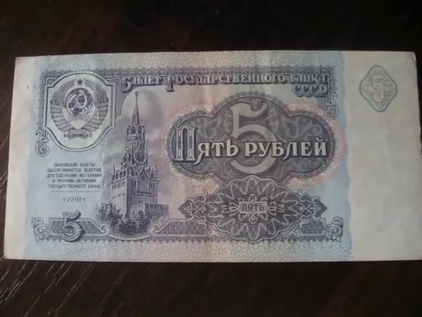 01. ЦЕНА БАНКНОТЫ 5 рублей 1991 г. Билет госбанка СССР