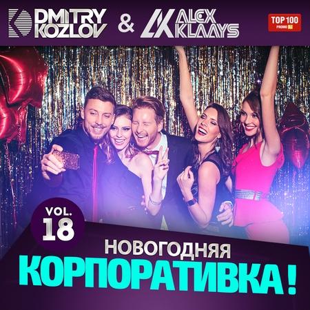 Dj Dmitry Kozlov Dj Alex Klaays Корпоративка vol 18 НОВОГОДНЯЯ 30 12 2018