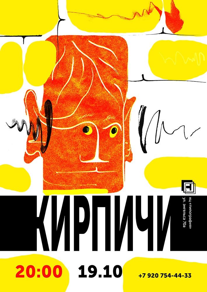 Афиша Тула Кирпичи / Тула / 19.10 / Типография