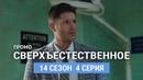Сверхъестественное 14 сезон 4 серия Промо (Русская Озвучка)