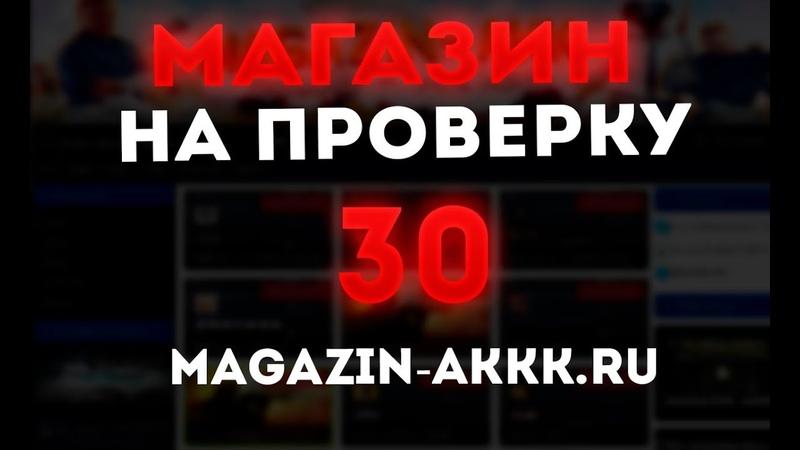 30 Проверка магазина MAGAZIN Аккаунт CS GO ИНВЕНТАРЬ