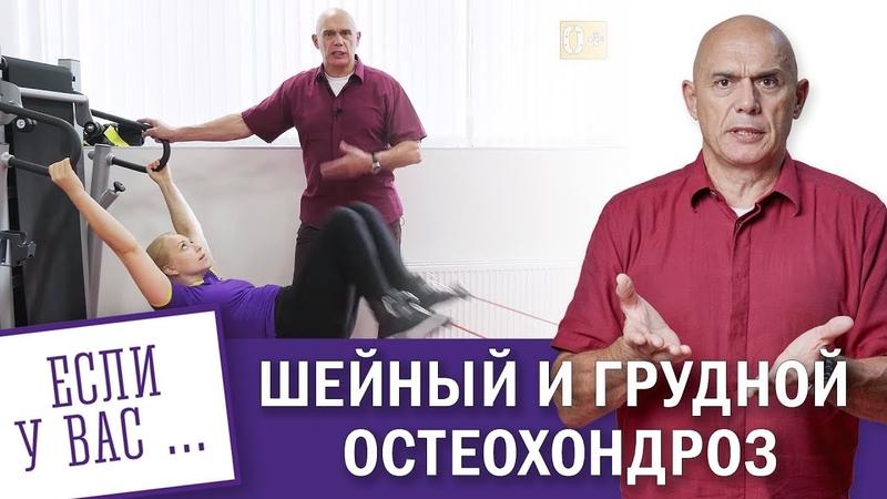 Шейный и грудной остеохондроз, онемение рук, головокружение – лечение в Центре доктора Бубновского