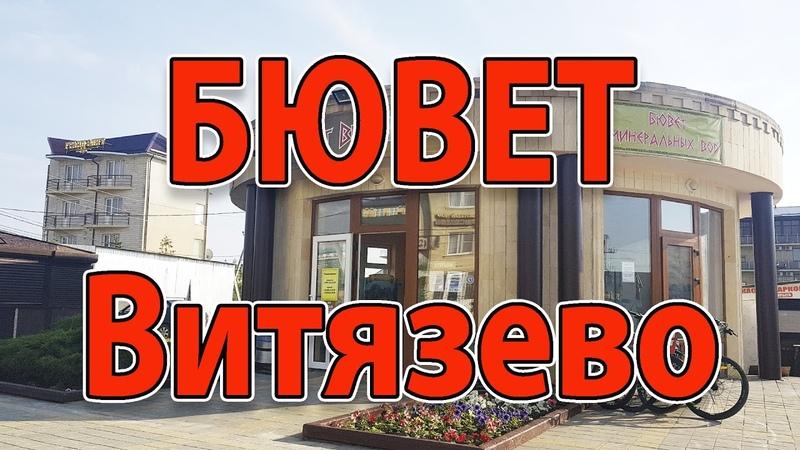 Khimku Quiz 14 12 18 Вопрос № 217 У слова буфет в русском языке существует родной брат Они оба образованы от одного французского слова хотя и разошлись по смыслу и написанию Какое слово