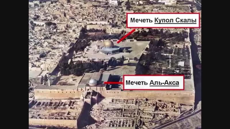 Правда мечети Аль-Акса🚫❌