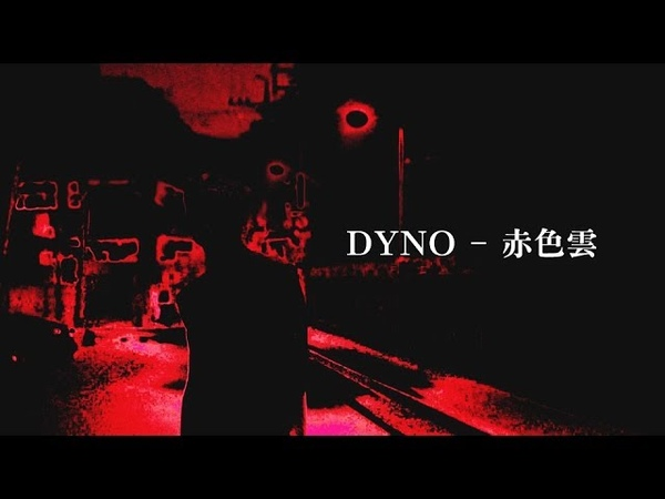 Dyno Mixtape 4 赤色雲 ( lyrics by Dyno)