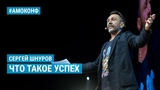 Сергей Шнуров (Leningrad) на АМОКОНФ Что такое успех
