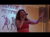 Вера Снежная выступление в ресторане Гладиатор