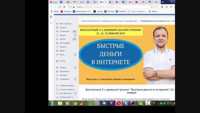 Обзор онлайн тренинга Алексея Жиганова! ВАШ ШАНС НАЧАТЬ!