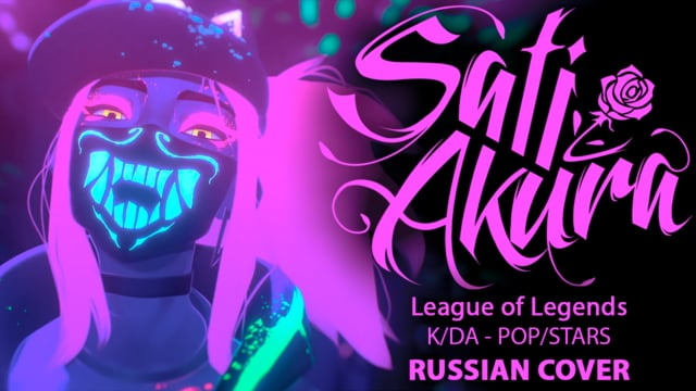 [League of Legends OST RUS] K/DA - POP/STARS (Cover by Sati Akura)