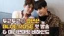 U10TV ep 224 두근두근♡ 업텐션 Blue Rose 첫 방송 미니팬미팅 비하인드