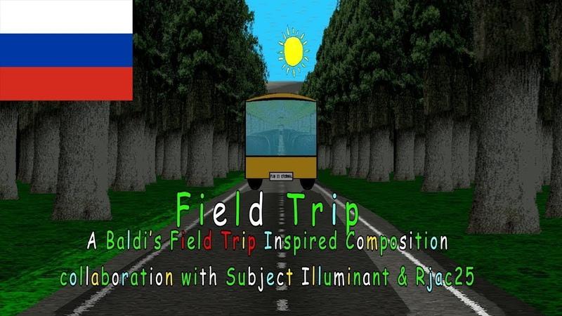 Baldi's Basics Song - Field Trip RUS SUB - Русские Субтитры
