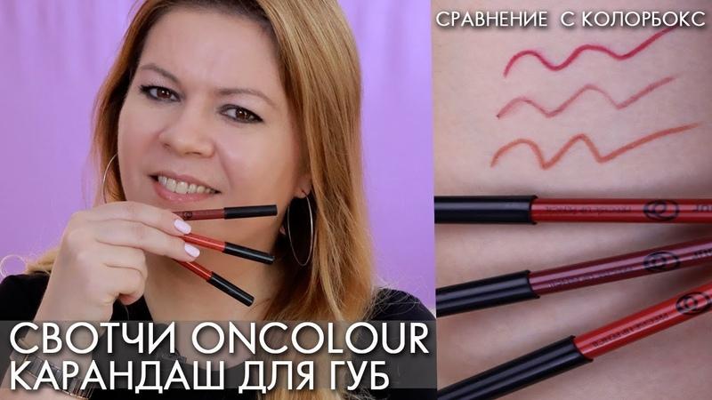 СВОТЧИ карандаши для губ OnColour Сравнение карандашей ОнКалор и КОЛОРБОКС Орифлэйм