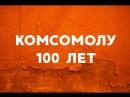 3 тур Наш край, Комсомолу 100 лет, команда Пермяки, школа 22, г. Пермь