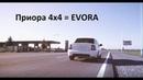 Это ЭВОРА Приора с ПОЛНЫМ приводом от EVO и Турбиной