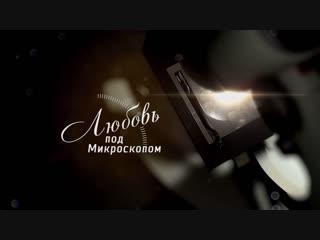 Любoвь под микрoскoпoм 1-4 серии ( Мелодрама ) от 02.12.2018