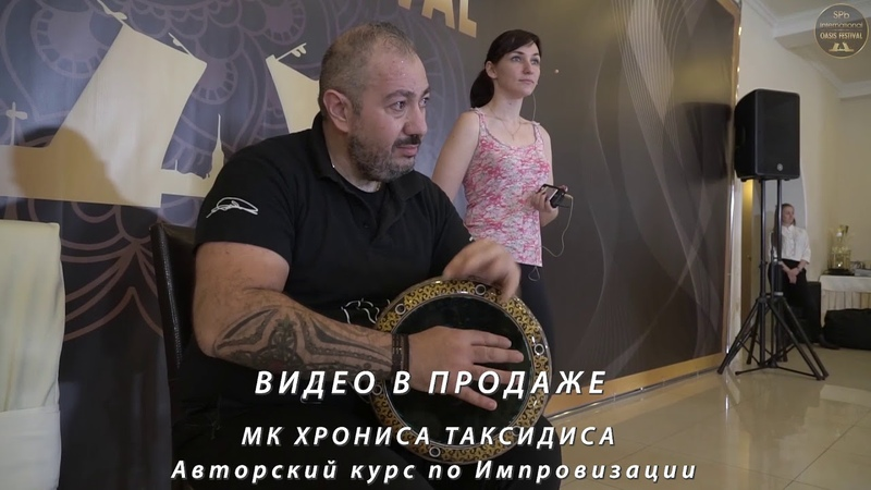 17 Oasis Festival Chronis Taxidis/Master Class - How To Dance With Life Tabla (Teheory Praxis