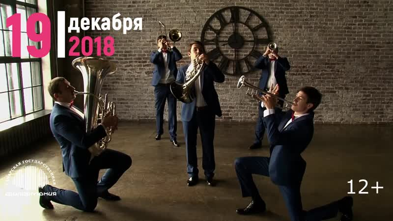 Брасс-квинтет «New Life Brass» (Москва) и Людмила Камелина (орган)