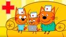 Три Кота Игры в Доктора 5 Поможем Вылечить Котиков мультик для детей про животных