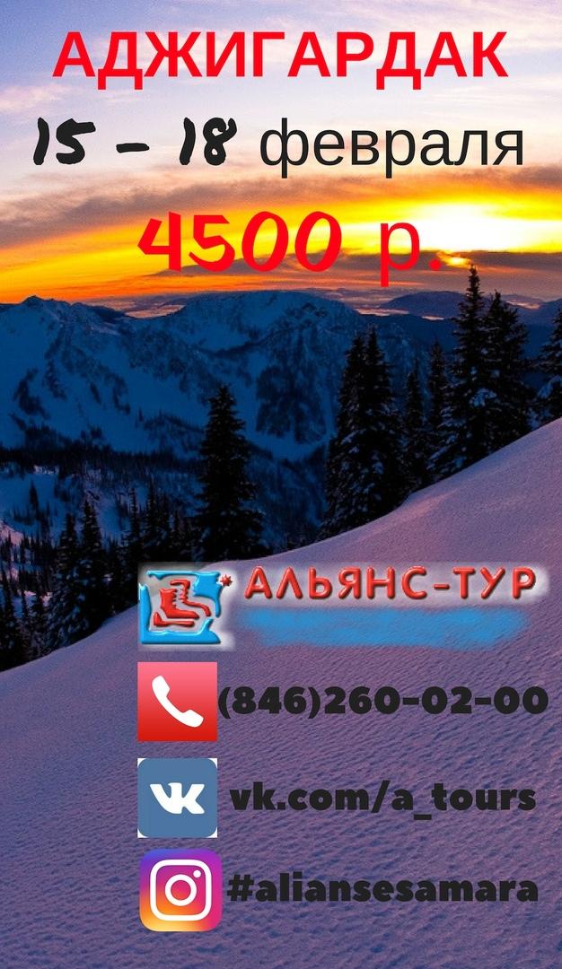 Афиша Самара АДЖИГАРДАК 15 - 18 февраля