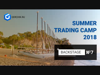 Backstage #7 summer trading camp