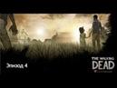 Прохождение The Walking Dead : The Game (Эпизод 4, часть 1)