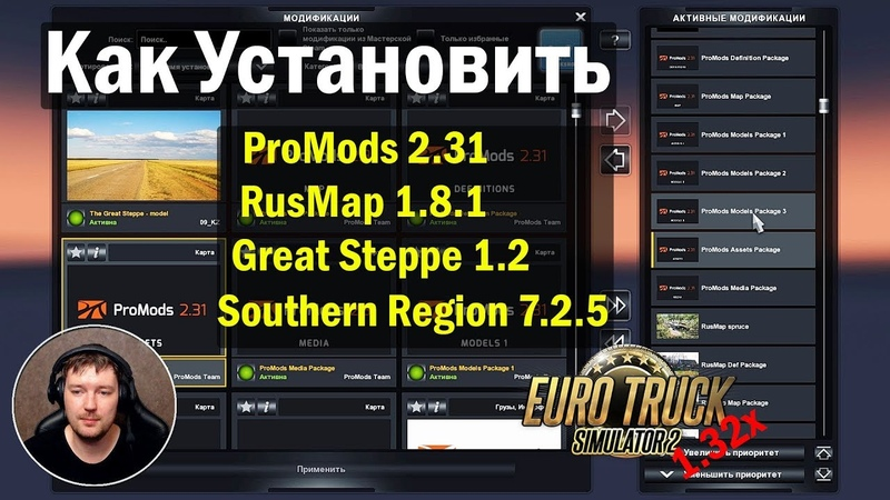 Большая связка карт ETS 2 1 32 Как установить Promods 2 31 RusMap 1 8 1 Казахстан 1 2 Юг 7 2 5 Euro Truck Simulator 2