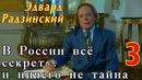 Эдвард Радзинский - В России всё секрет... и ничего не тайна. Часть 3