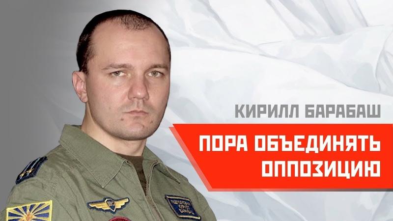 Кирилл Барабаш и Сергей Удальцов ПОРА ОБЪЕДИНЯТЬ ОППОЗИЦИЮ