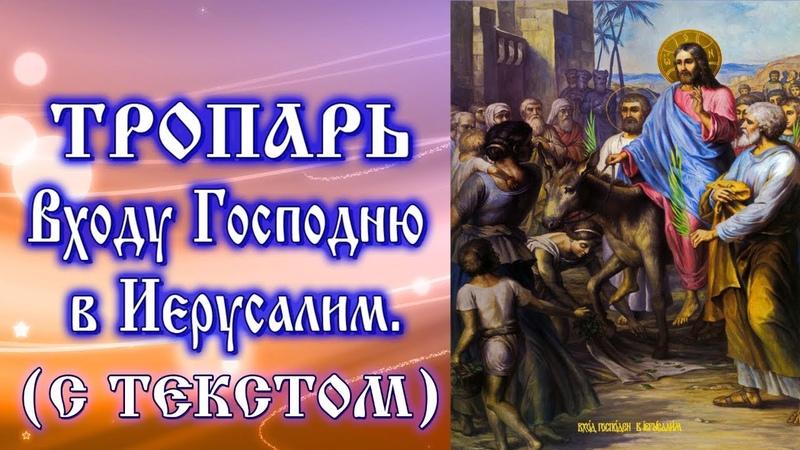 Тропарь Входу Господню в Иерусалим с текстом и иконами