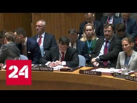 Россию не услышали: украинская провокация утонула в процедурных вопросах Совбеза ООН - Россия 24