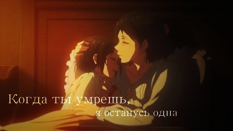 Когда ты умрешь, я останусь одна    Грустный аниме клип    Violet Evergarden