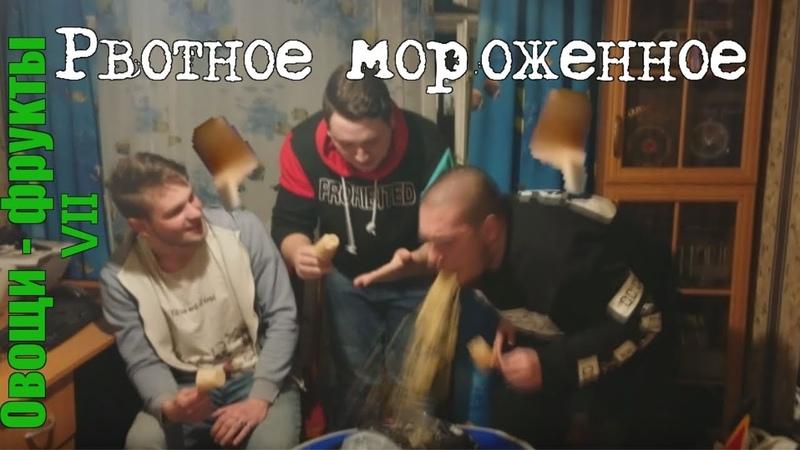 МОРОЖЕНОЕ ИЗ РВОТЫ\САМЫЙ БЛЕВОТНЫЙ ВЫПУСК - ОФ 7