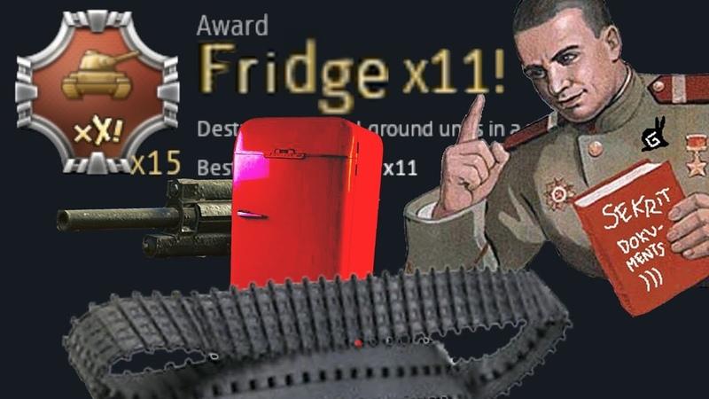War Thunder монтаж предвзятости | НАШ КРАСНЫЙ боевой холодильник