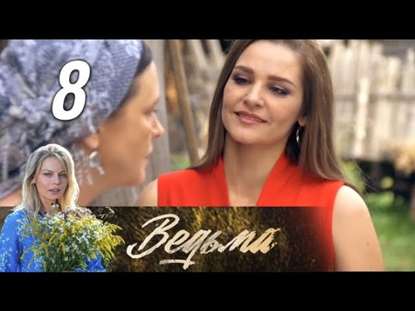 Ведьма. 8 серия (2019) Остросюжетная мелодрама @ Русские сериалы
