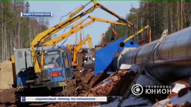 Ледниковый период по-украински. 10.01.2019, Панорама