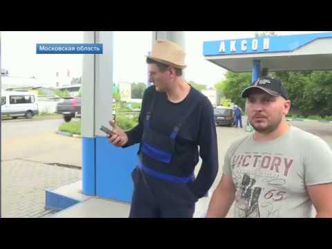 Журналисты Первого канала лично проверили сколько наливают топлива на автомобильных заправках