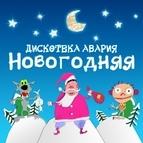 Дискотека Авария альбом Новогодняя