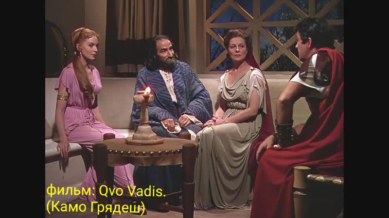 Фильм Камо Грядеши(Qvo Vadis)(1951г.).Куда идёшь HD