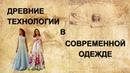 Ирина Головкина Древние технологии в современной одежде