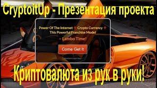 CryptoitUp Презентация Предстарт с топ лидерами из Канады