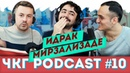 Идрак Мирзализаде ЧКГ ПОДКАСТ 10