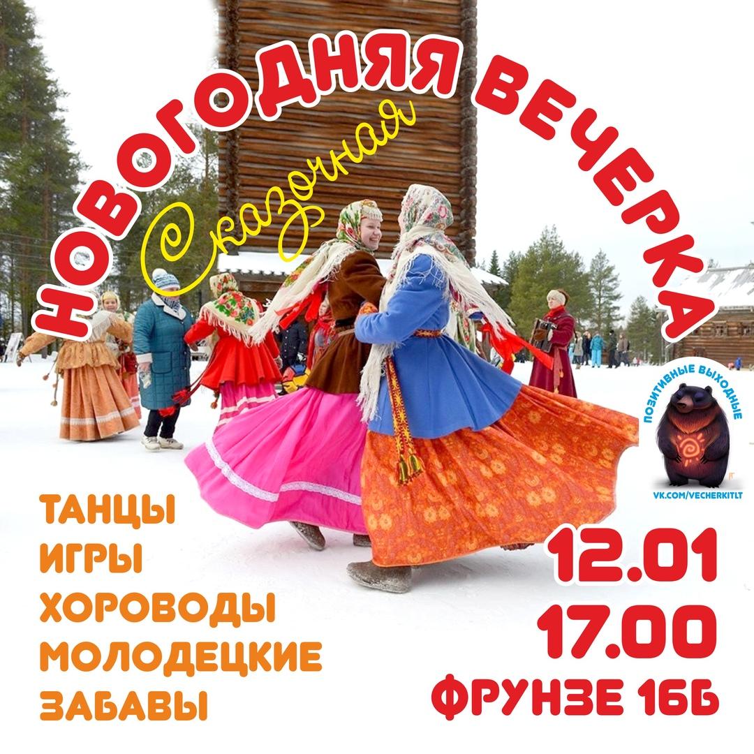 Афиша Новогодняя сказочная вечерка 12 января