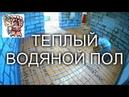 Теплый водяной пол с ПЕНОПЛЭКС своими руками СТРОИМ ДЛЯ СЕБЯ