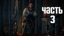 Игрофильм Assassins Creed Unity Единство — Часть 3