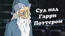 IKOTIKA Суд над Гарри Поттером