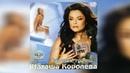 Наташа Королева - Разлучница разлука (аудио) 2006