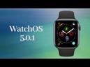 WatchOS 5 0 1 Очень крутое обновление