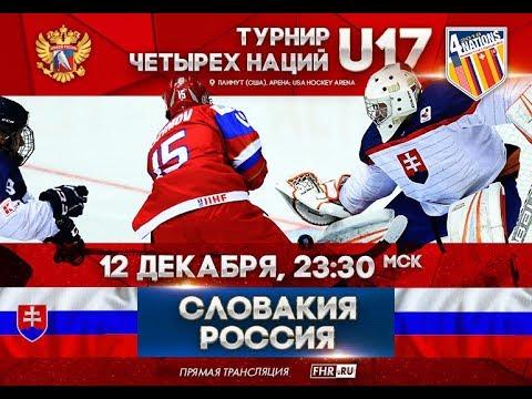 Турнир четырех наций U17. Словакия - Россия
